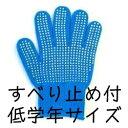 カラー軍手/日本製/綿100%[小学校低学年]すべり止め付軍手 青子供用 カラー手袋[ガーデニング・学校行事・コスプレ衣装に]