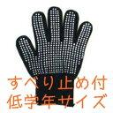 カラー軍手 日本製 綿100%[小学校低学年]すべり止め付軍手 黒子供用 カラー手袋[運動会・体育祭・学校行事イベント・…