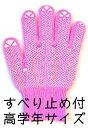 カラー軍手/カラー手袋/日本製/綿100%[小学校 高学年] すべり止め付軍手 ピンク子供用 カラー軍手[ガーデニング・運動会・イベント衣装に]
