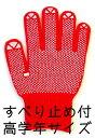 カラー軍手/カラー手袋/日本製/綿100%[小学校 高学年] すべり止め付軍手 赤子供用 カラー軍手[ガーデニング・運動会・イベント衣装に]