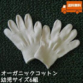 オーガニックコットン手袋[幼児]6組セット日本製【今治タオルの糸】送料無料ポイント2倍