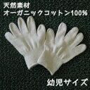 オーガニックコットン手袋[幼児]【今治タオルの糸で編みました】