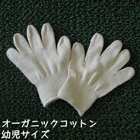 オーガニックコットン手袋[幼児]日本製【今治タオルの糸】ポイント2倍