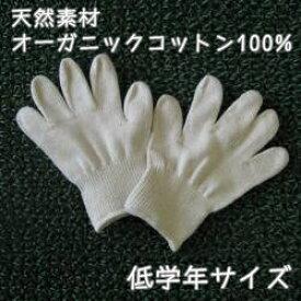 オーガニックコットン手袋[小学校低学年]【今治タオルの糸で編みました】