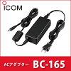 ICOM BC-165 AC适配器iCOM