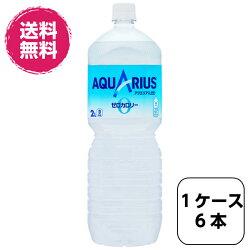 アクエリアスゼロペコらくボトル2LPET