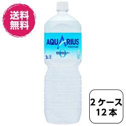 【2ケースセット】アクエリアスゼロペコらくボトル2LPET