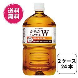 【2ケースセット】からだすこやか茶W1050mlPET