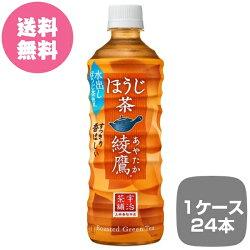 【全国送料無料】綾鷹ほうじ茶PET525ml コカコーラケースドリンク玄関配達お得おすすめ