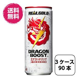 【全国送料無料】 3ケース90本 リアルゴールド ドラゴンブースト 250ml缶 | コカコーラ ケース ドリンク 玄関 配達 お得 おすすめ