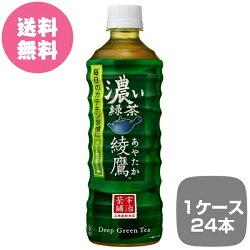 【全国送料無料】1ケース24本綾鷹濃い緑茶PET525mlあやたか コカコーラケースドリンク玄関配達お得おすすめ