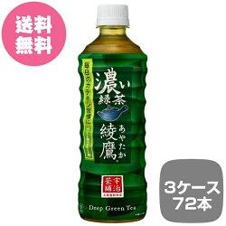 【全国送料無料】3ケース72本綾鷹濃い緑茶PET525mlあやたか コカコーラケースドリンク玄関配達お得おすすめ