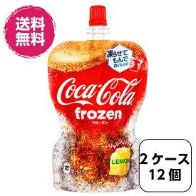 【全国送料無料】2ケース12個 コカ・コーラ フローズンレモン パウチ 125g   コカコーラ ケース ドリンク 玄関 配達 お得 おすすめ