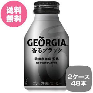 【全国送料無料】2ケース48本 ジョージア 香るブラック ボトル缶 260ml GEORGIA | コカコーラ ケース ドリンク 玄関 配達 お得 おすすめ
