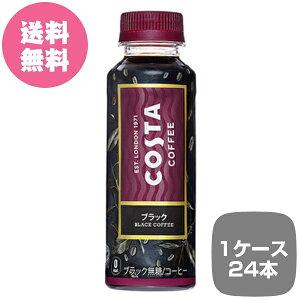 【全国送料無料】1ケース24本 コスタ ブラック 270ml PET COSTA   コカコーラ ケース ドリンク コーヒー 玄関 配達 お得 おすすめ おすすめ 売れ筋