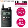 發送接收器FTH-308標準防水收入小型輕量