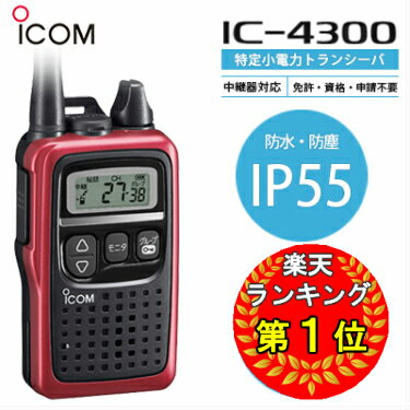 アイコム IC-4300 レッド 特定小電力トランシーバー 防災 サバゲー インカム 【代引手数料無料】