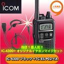 アイコム IC-4300 ブラック オリジナルイヤホンマイクセット 特定小電力トランシーバー インカム 【代引手数料無料】