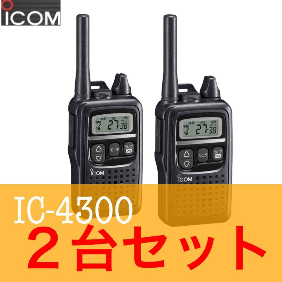 アイコム IC-4300 ブラック 特定小電力トランシーバー 2台セット インカム