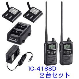 アイコム IC-4188D 2台セット 特定小電力トランシーバー 同時通話対応 iCOM インカム | 無線機 免許不要 ICOM 同時通話 おすすめ 売れ筋 ロングアンテナ 申請不要 IP54 中継機対応