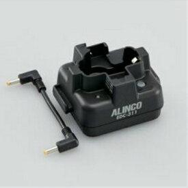 アルインコ EDC-311R シングル充電器スタンド チャージャー ALINCO | 連結 無線機 おすすめ 売れ筋