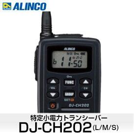 アルインコ トランシーバー DJ-CH202(L/M/S) インカム 特定小電力 ALINCO | 無線機 免許不要 おすすめ 売れ筋 特定小電力トランシーバー ロングアンテナ ミドルアンテナ ショートアンテナ アンテナ選択 交互20ch
