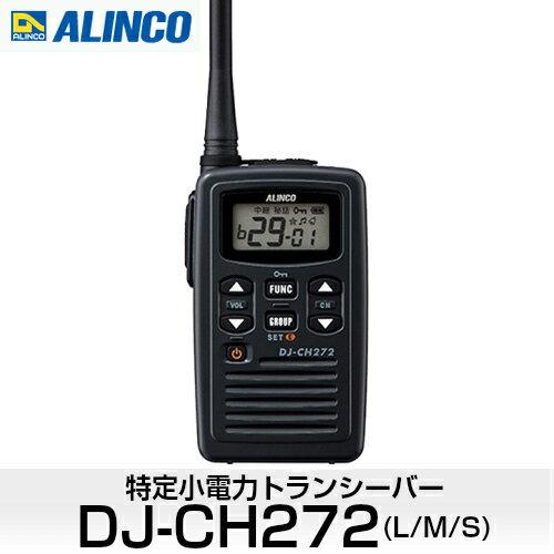 アルインコ トランシーバー DJ-CH272(L/M/S) インカム 特定小電力 ALINCO   無線機 免許不要 おすすめ 売れ筋 特定小電力トランシーバー ロングアンテナ ミドルアンテナ ショートアンテナ アンテナ選択 中継機対応 交互47ch