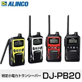アルインコ トランシーバー DJ-PB20 インカム 特定小電力 ALINCO | 無線機 免許不要 おすすめ 売れ筋 特定小電力トランシーバー IP54 ベーシック 基本 簡単 安い スタイリッシュ 赤 黄 白 黒 交互20ch エントリーモデル