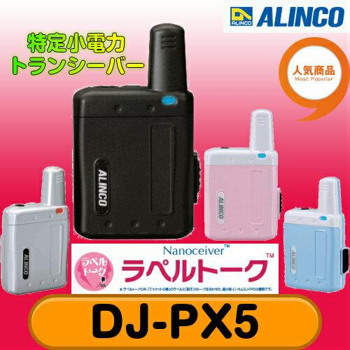アルインコ DJ-PX5 ラペルトーク 超小型 特定小電力トランシーバー ALINCO