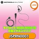 イヤホンマイク モトローラ JSPRN0001 小型 インカム トランシーバー 【代引手数料無料】