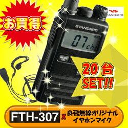 スタンダードFTH-307特定小電力トランシーバー&イヤホンマイク20台セットインカムSTANDARD【代引手数料無料】