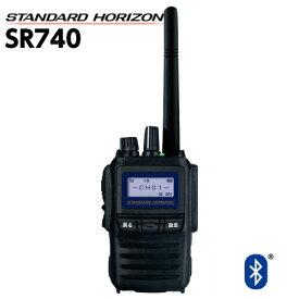 スタンダード ホライゾン SR740 トランシーバー インカム STANDARD HORIZON スタンダード 登録局 bluetooth│ 防水 免許不要 オールインワン 八重洲無線 YAESU ブルートゥース おすすめ 売れ筋 無線機 業務