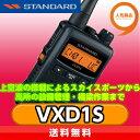 スタンダード VXD1S デジタル簡易無線 STANDARD トランシーバー インカム 【代引手数料無料】