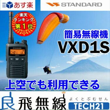 スタンダード VXD1S 1W デジタル簡易無線 ハイパワートランシーバー STANDARD インカム | 無線機 免許不要 八重洲無線 YAESU スカイスポーツ デジタル 簡易無線 上空 パラグライダー IP67