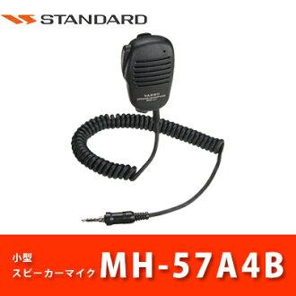 小型的音箱麥克風MH-57A4B標準