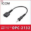 アイコム OPC-2132 2PINストレート変換ケーブル iCOM 【代引手数料無料】