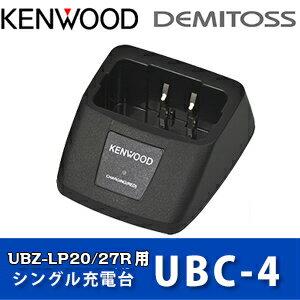 ケンウッド UBC-4 UBZ-LP20/27用シングルチャージャー 充電器 充電台 KENWOOD | 無線機 免許不要 ケンウッド インカム KENWOOD JVC