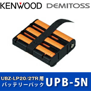 ケンウッド UPB-5N 充電式ニッケル水素バッテリーパック 電池 KENWOOD | 無線機 免許不要 ケンウッド インカム KENWOOD JVC