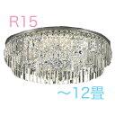 シャンデリア ODELIC オーデリック 〜12畳 クリスタルガラス ゴージャス エレガント R15 高演色LED※こちらの商品は、大型便での配送の…