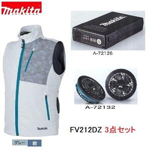 《在庫あります 2021年モデル》マキタ FV212DZ+バッテリー+ファンユニット 3点セット 充電式ファンベスト 空調服グレー/紺 サイズ: S〜4L