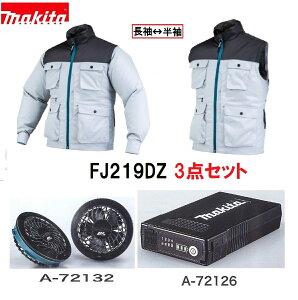 《在庫あります 》マキタ FJ219DZ+A-72126+A-72132充電式ファンジャケット+バッテリー+ファンユニット 3点セット 空調服