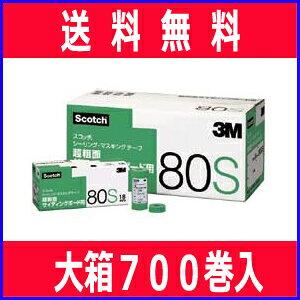 【個人宅配達不可】【代引不可】【まとめ買い】 3M マスキングテープ 2480S (超粗面サイディングボード用) 18mm×18m (700巻入)シーリングテープ※こちらの商品はメーカーより直送の為代引