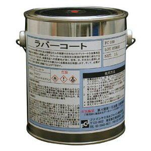 【ファインケミカル】【剥離性ゴム・金属保護剤】 FC-100-C1(クリア)/R1(赤)/B1(青) ラバーコート 1L 剥離性ゴム・金属保護剤 加工中や輸送中の金属製品を保護し、不要になった