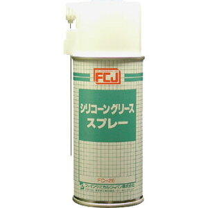 【ファインケミカル】【防錆潤滑グリース】 FC-26 シリコンスプレーグリス 180ml ゴム・プラスチックの磨耗・劣化を防止するシリコーングリース 米国MIL-L15719A規格に適合する性能を持