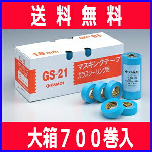【代引不可】【まとめ買い】 カモイ マスキングテープ No.GS-21 [ガラスサッシ用] 幅18mm×長さ18M 大箱 (700巻入) シーリングテープ ※こちらの商品はメーカーより直送の為、代引不可です。