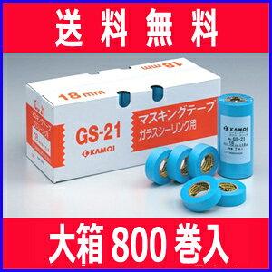 【代引不可】【まとめ買い】 カモイ マスキングテープ No.GS-21 [ガラスサッシ用] 幅15mm×長さ18M 大箱 (800巻入) シーリングテープ ※こちらの商品はメーカーより直送の為、代引不可です。