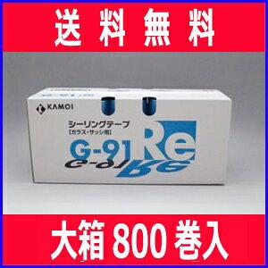 【代引不可】【まとめ買い】 カモイ マスキングテープ No.G-91Re [ガラス・サッシ・パネル用] 幅15mm×長さ18M 大箱 (800巻入) シーリングテープ ※こちらの商品はメーカーより直送の為、代引