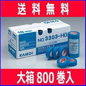 【代引不可】【まとめ買い】 カモイ マスキングテープ No.3303-HG [躯体用] 幅15mm×長さ18M 大箱 (800巻入) シーリングテープ ※こちらの商品はメーカーより直送の為、代引不可です。