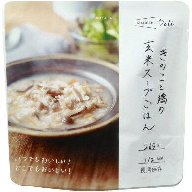 【IZAMESHI Deli】【長期保存食】イザメシデリきのこと鶏の玄米スープごはん [635-560] 3年保存