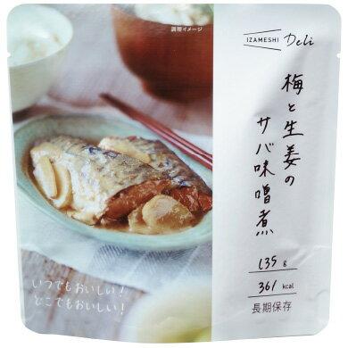 【IZAMESHI Deli】【長期保存食】イザメシデリ梅と生姜のサバ味噌煮 [635-563] 3年保存